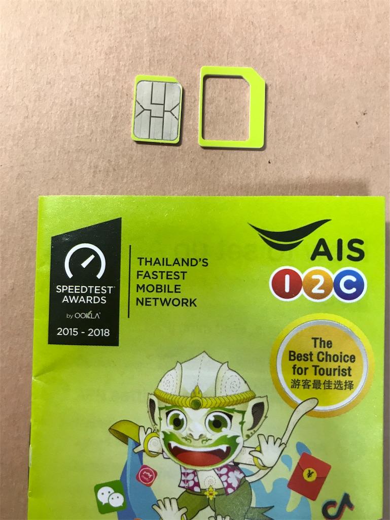 AISのsimカード見本