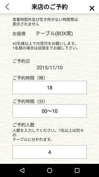 f:id:tadabito:20151110123025j:plain