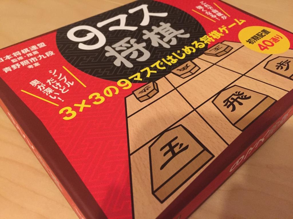 いまネットで話題の9マス将棋がめっちゃ面白い!