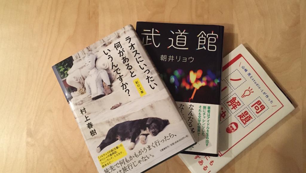 f:id:tadaima_miki:20160913231728j:plain
