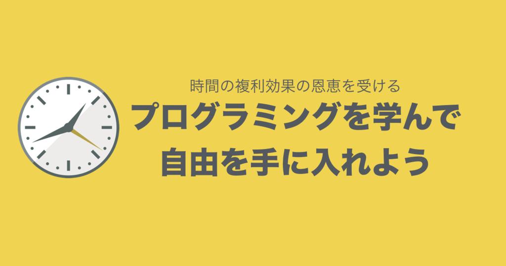 f:id:tadaken3:20170819203506p:plain