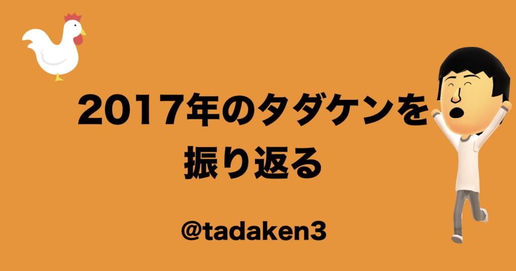 f:id:tadaken3:20171230130425p:plain