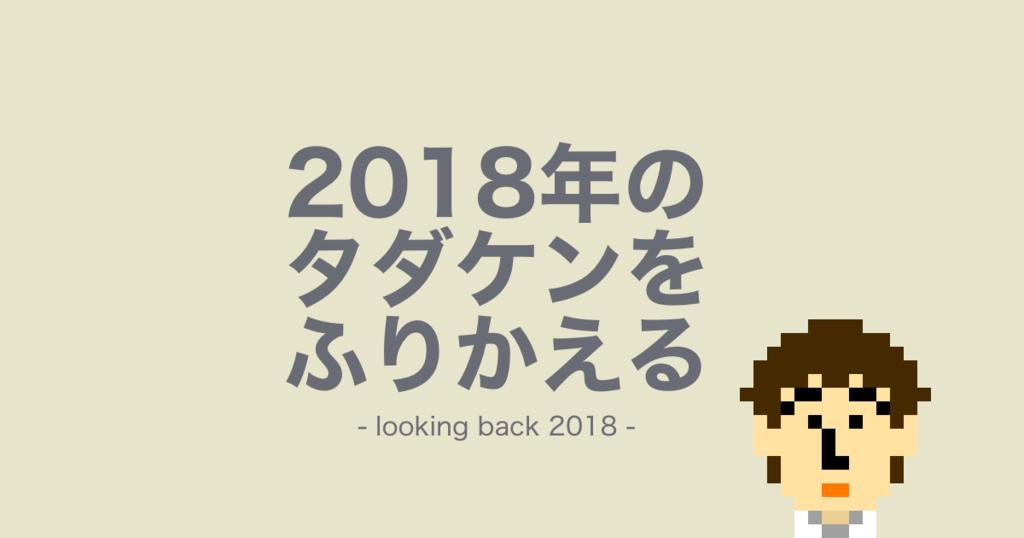 f:id:tadaken3:20181231094017p:plain