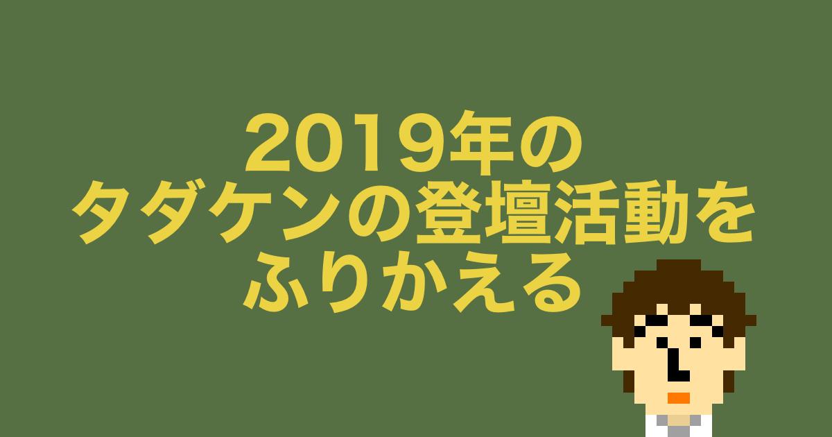 f:id:tadaken3:20191223201011p:plain