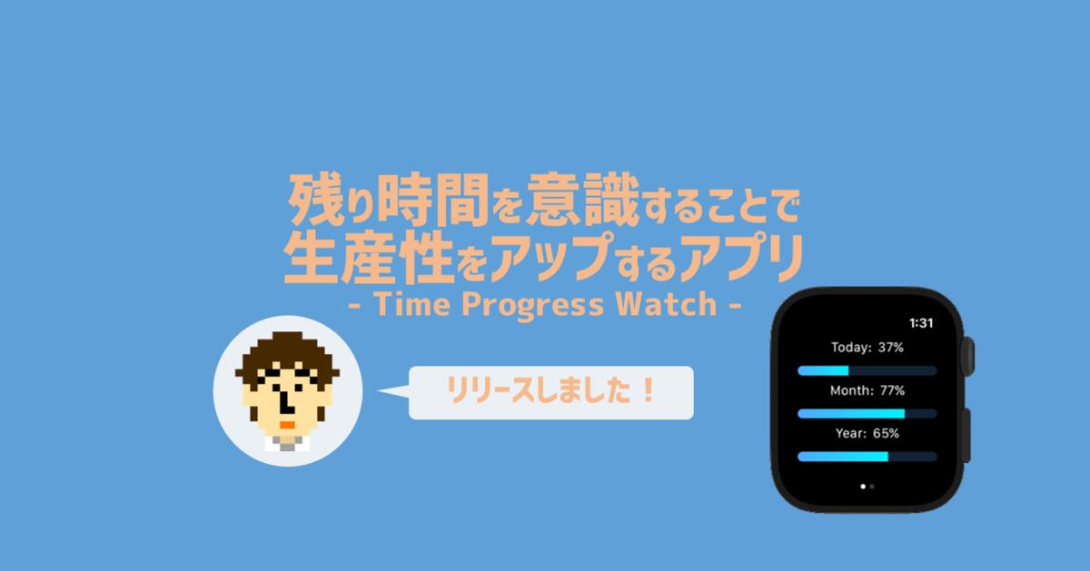 f:id:tadaken3:20200824135951p:plain