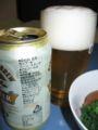 ビール部・米入り一番搾りの飲み納め