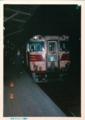 特急おおとり号・函館駅(1986年3月)