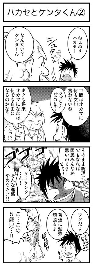 ハカセとケンタくん第2話目
