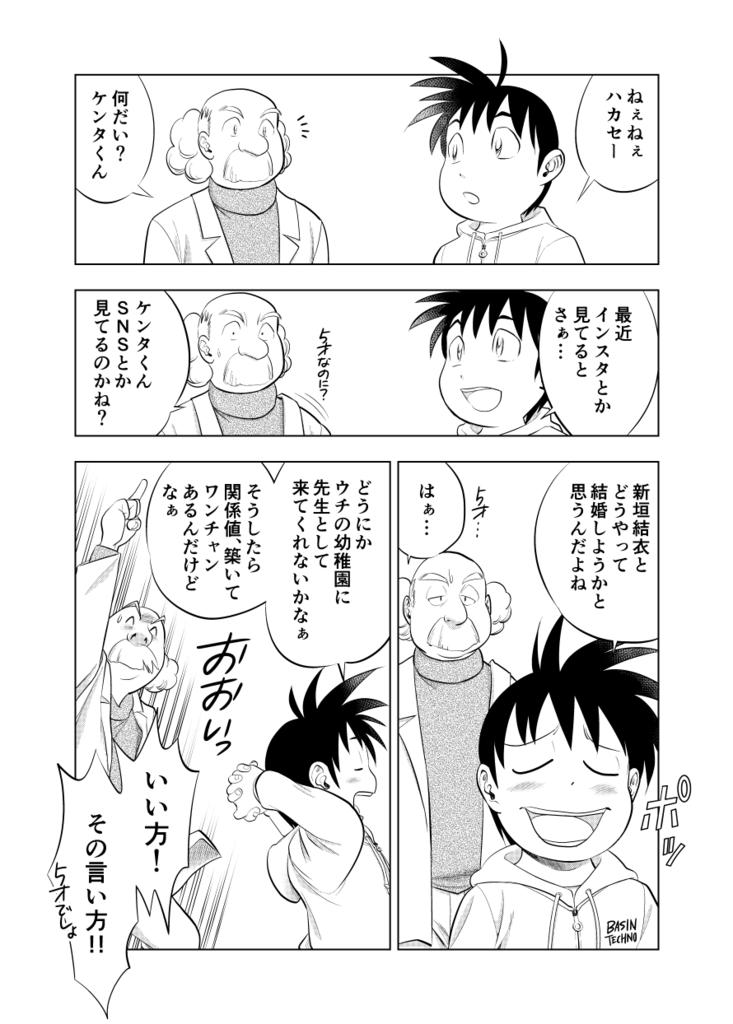 ハカセとケンタくん第3話目