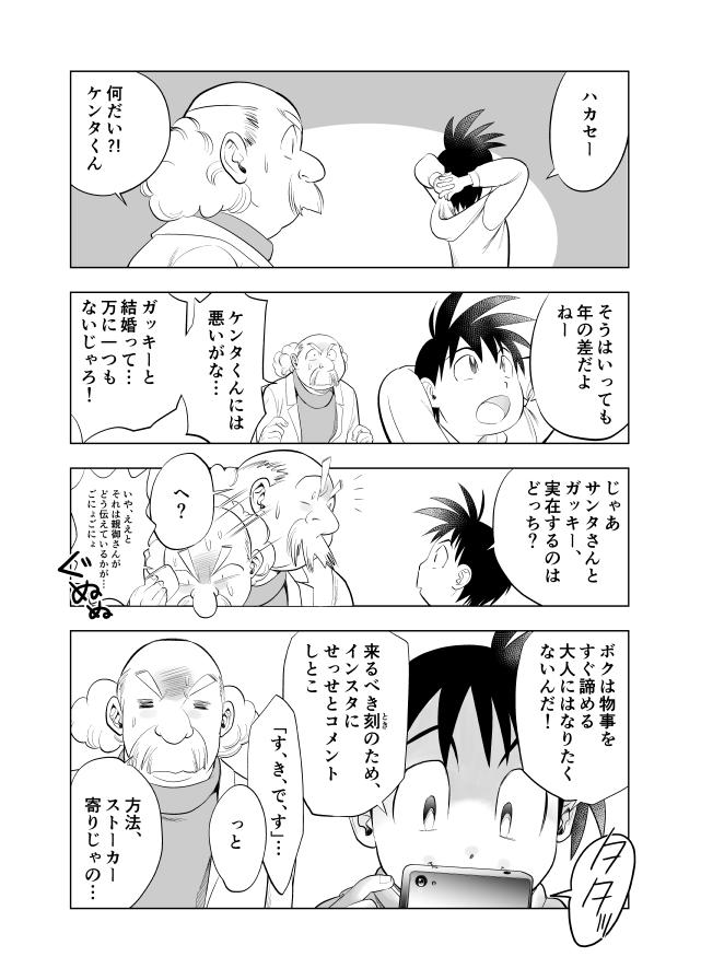 ハカセとケンタくん第4話目