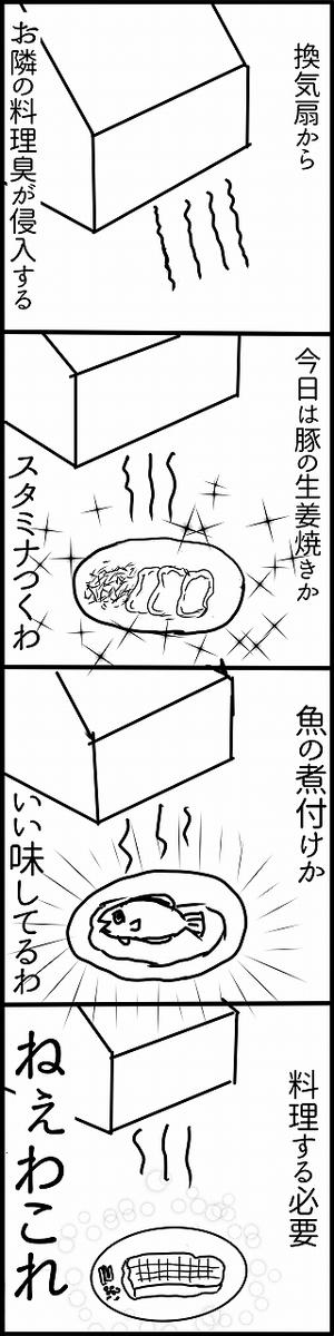 f:id:tadano_budai:20210802131212j:plain