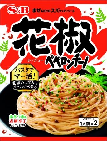 まぜるだけのスパゲッティソース 花椒ペペロンチーノ 画像