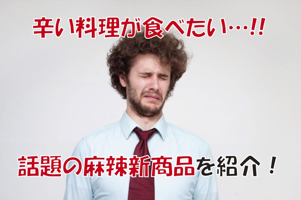 麻辣新商品紹介記事アイキャッチ