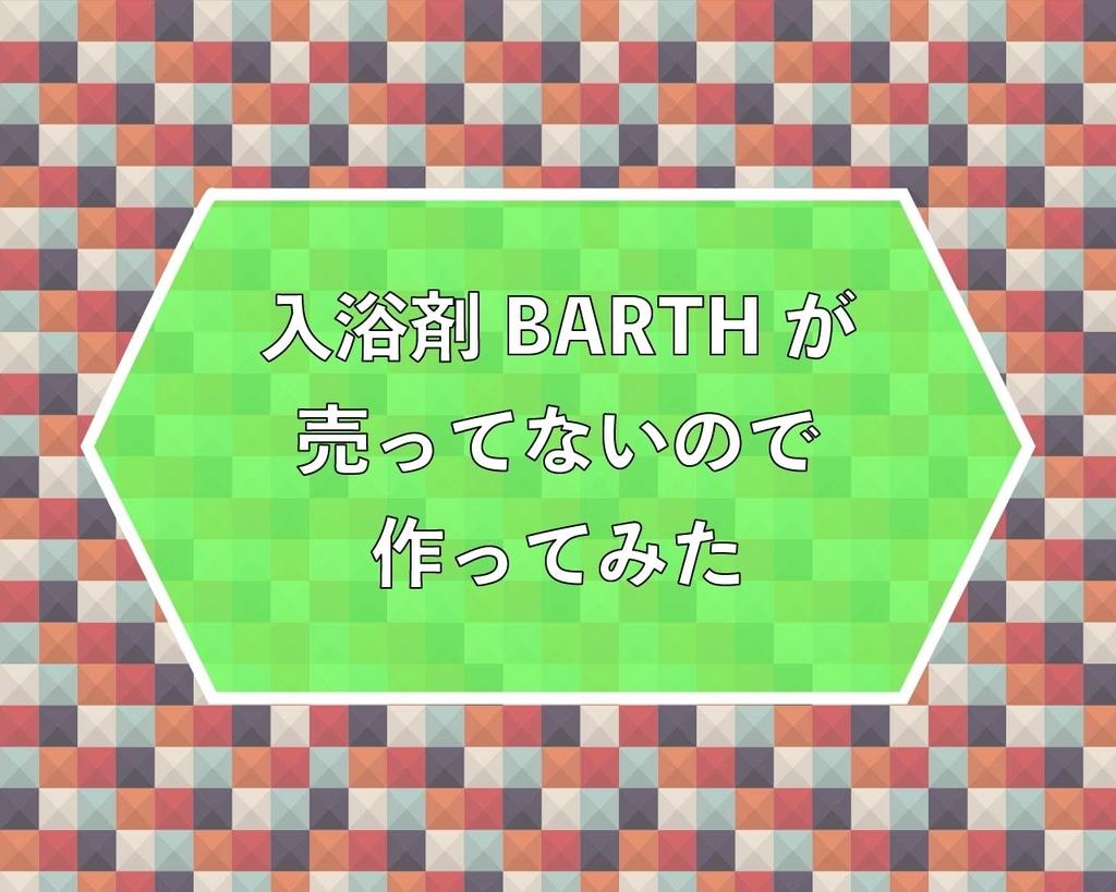 大人気のBARTHを作ってみた
