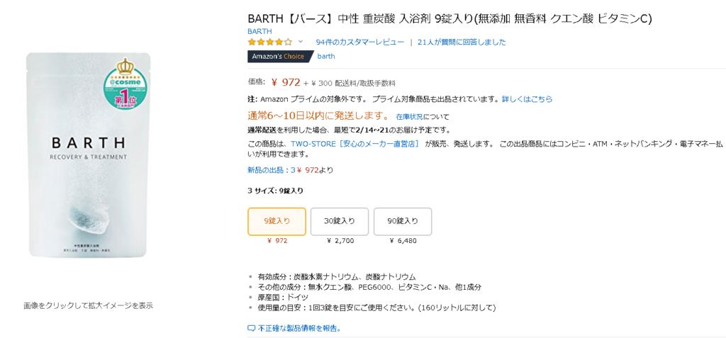 AmazonでのBARTHは超人気