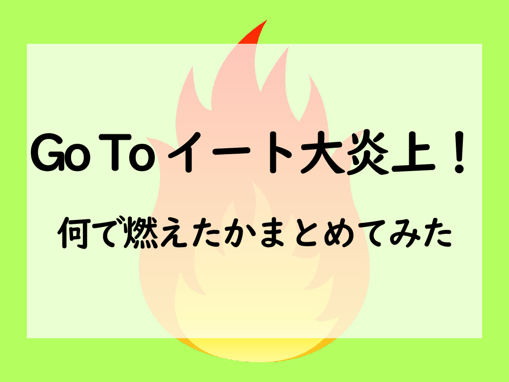 f:id:tadanomomo:20201007214719j:plain