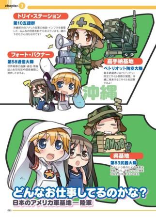 アノ日米軍事同盟マンガの内容が...