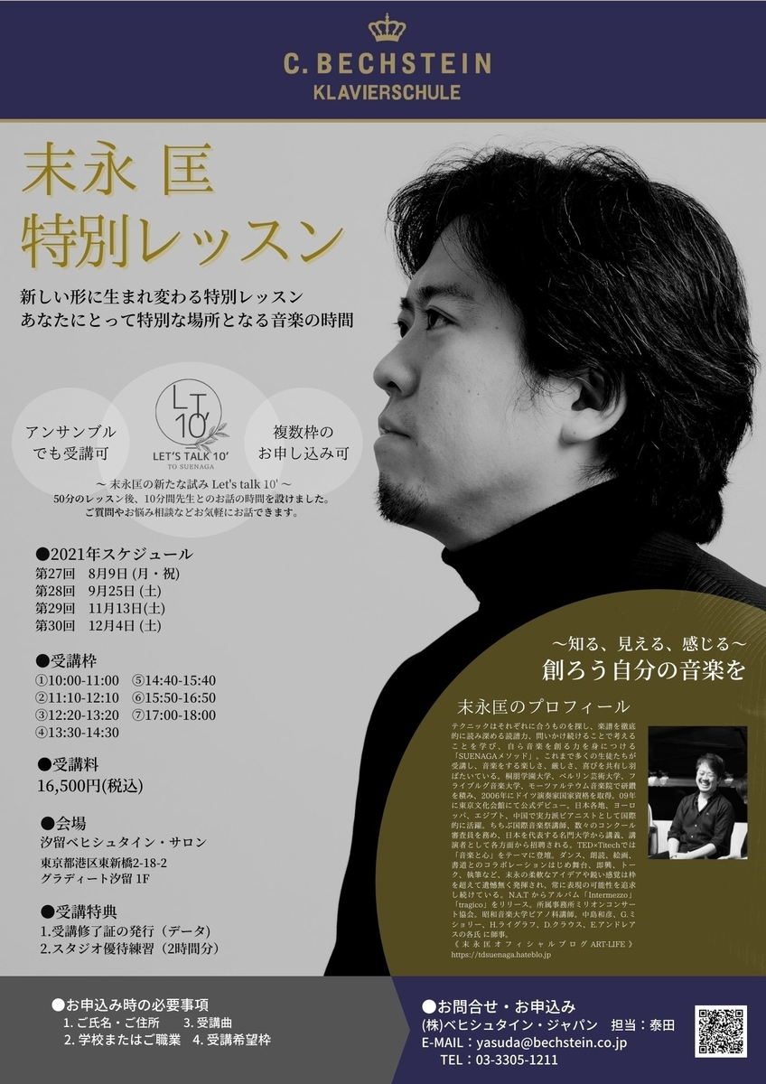 f:id:tadashi_suenaga:20210728194639j:plain