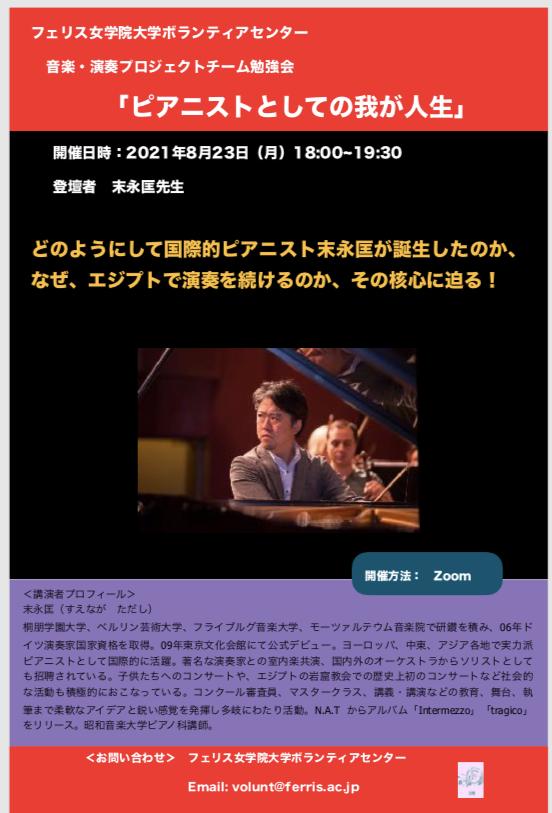 f:id:tadashi_suenaga:20210823211553p:plain