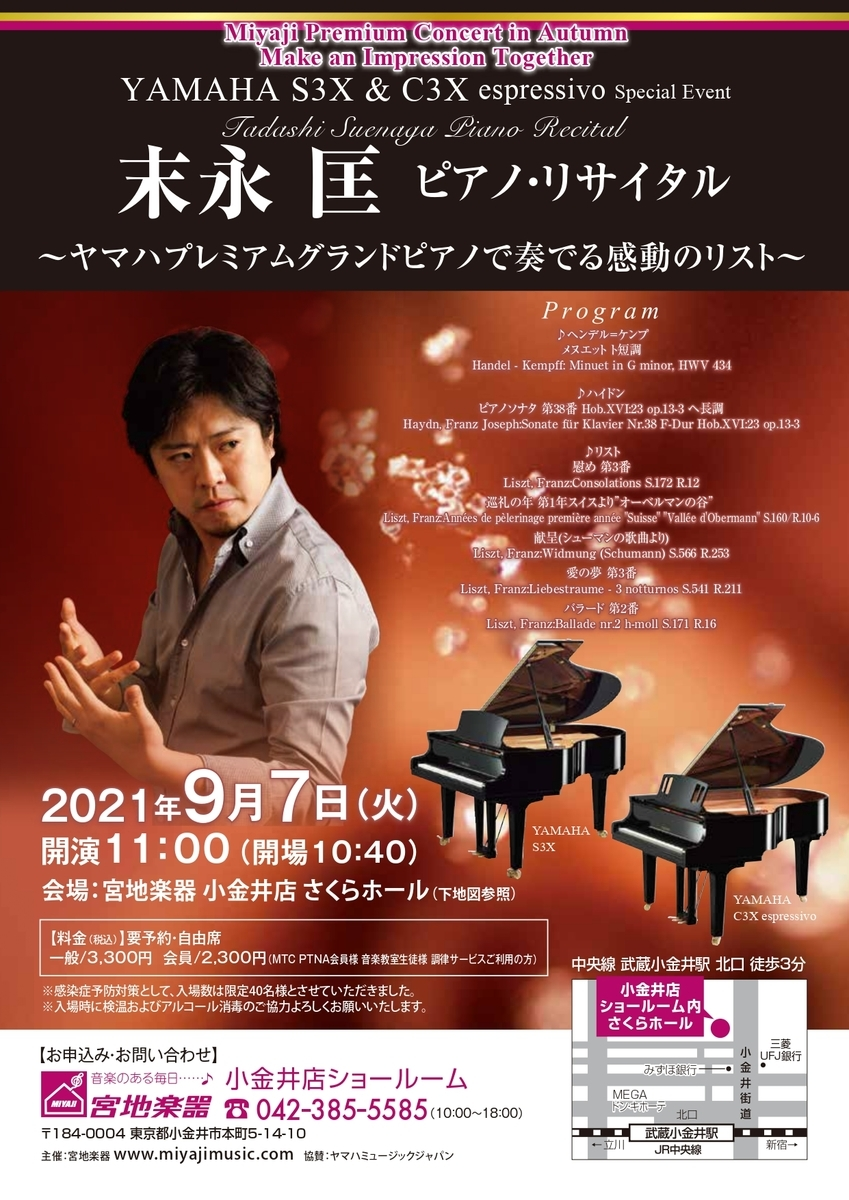 f:id:tadashi_suenaga:20210903233303j:plain