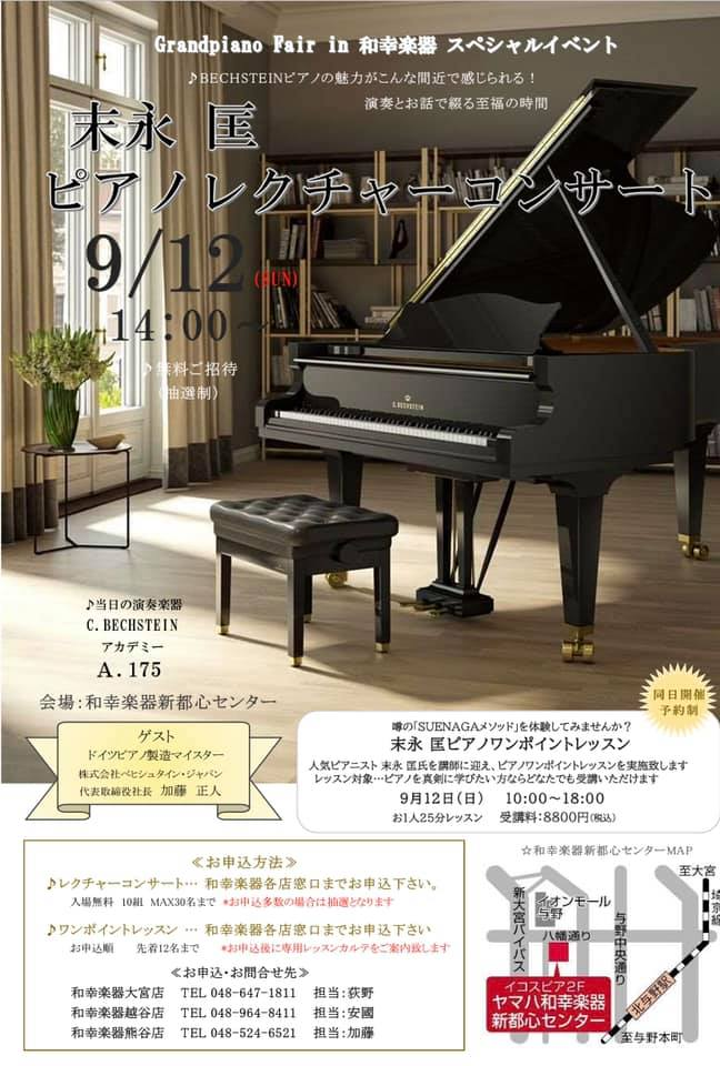 f:id:tadashi_suenaga:20210903233308j:plain