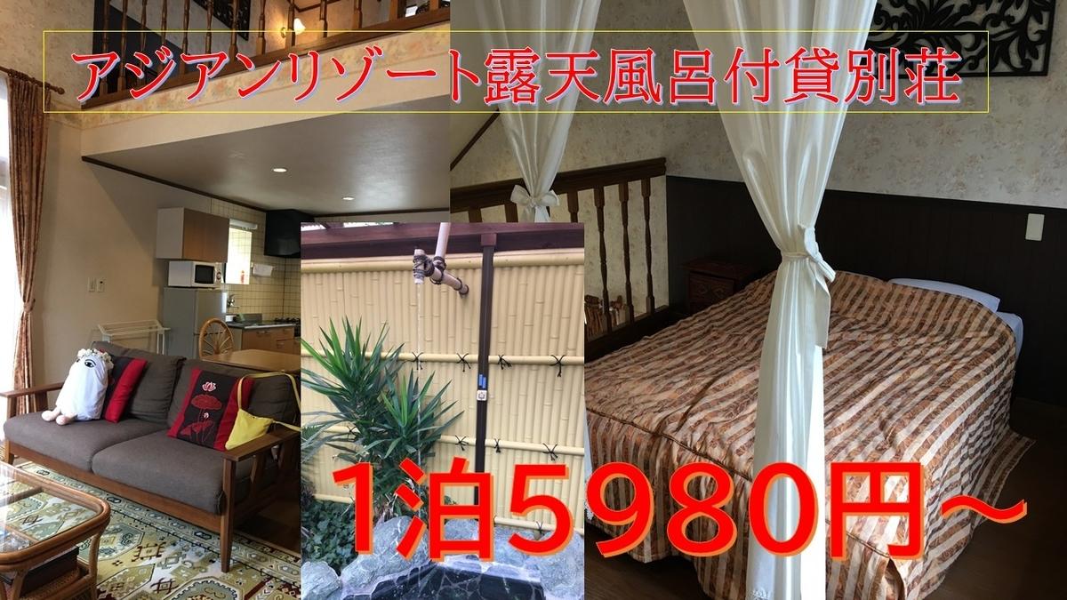 伊豆の露天風呂付貸別荘