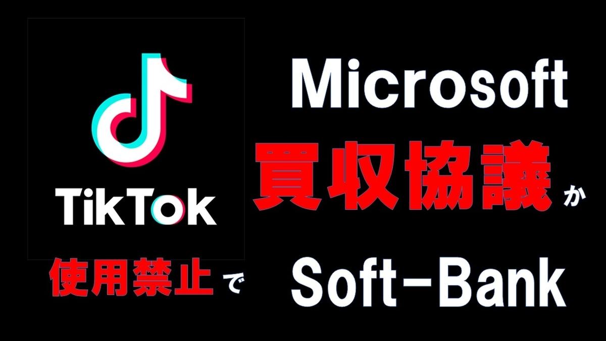 中国系動画アプリの規制