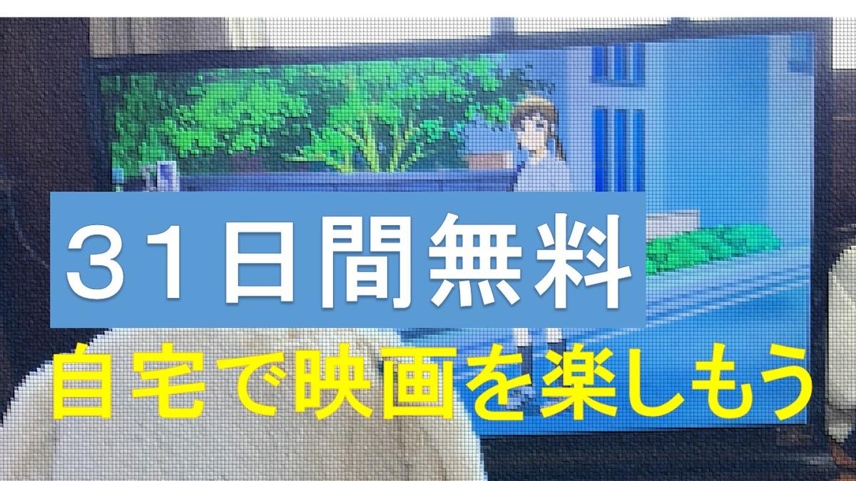 映画ドラマアニメが無料でみれる