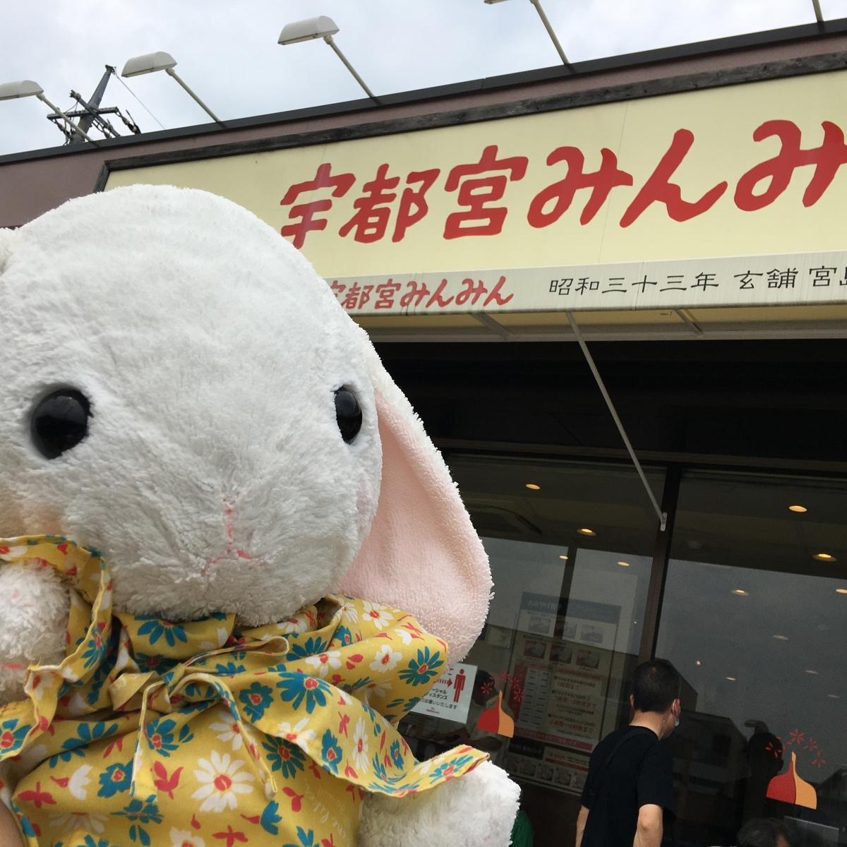 宇都宮で餃子を食べるなら「みんみん」