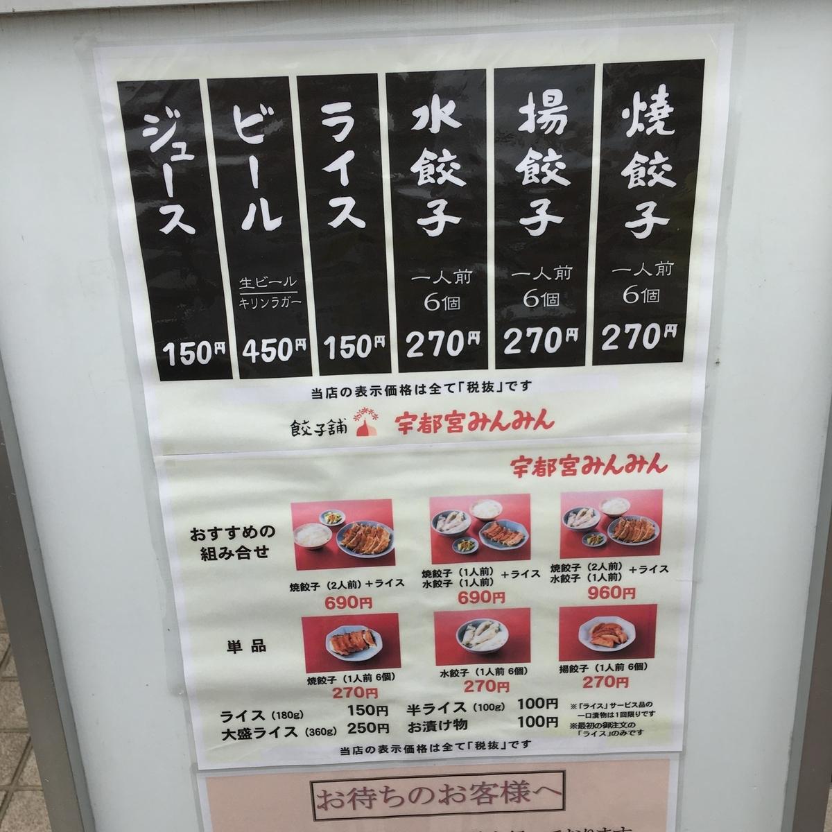 宇都宮餃子専門店「みんみん」のメニュー