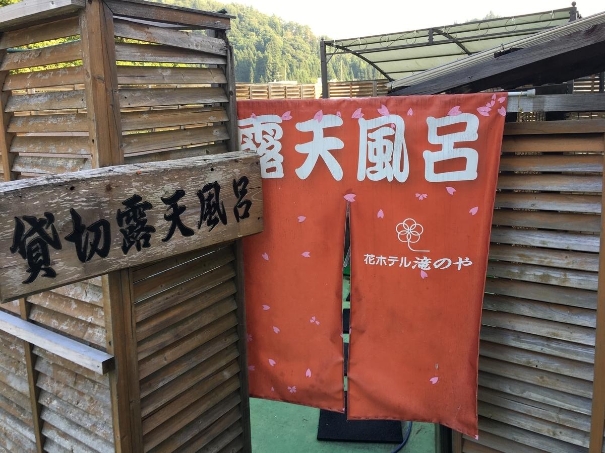 会津柳津温泉 花ホテル 滝のや 屋上貸切露天風呂