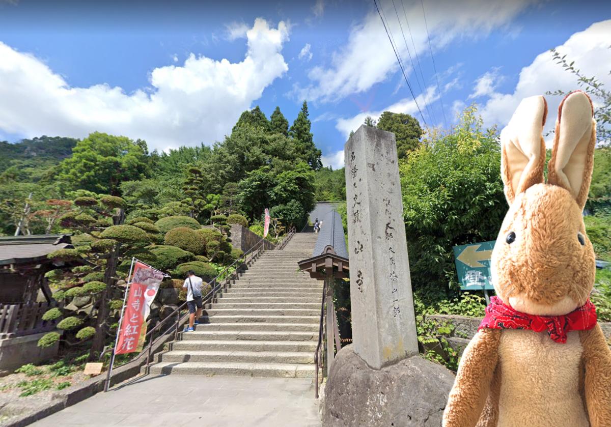 山寺 最短ルート1