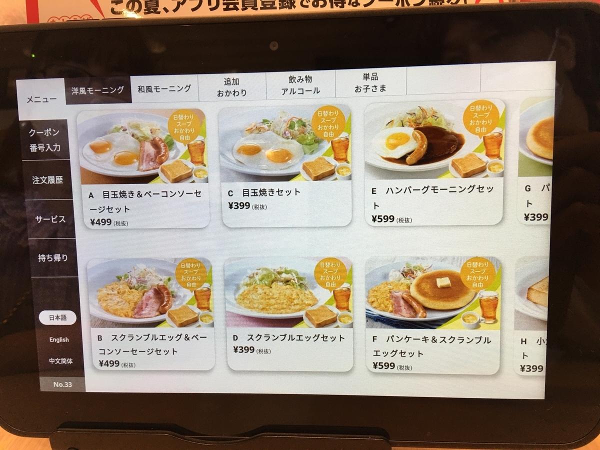 ガスト朝食モーニングメニュー
