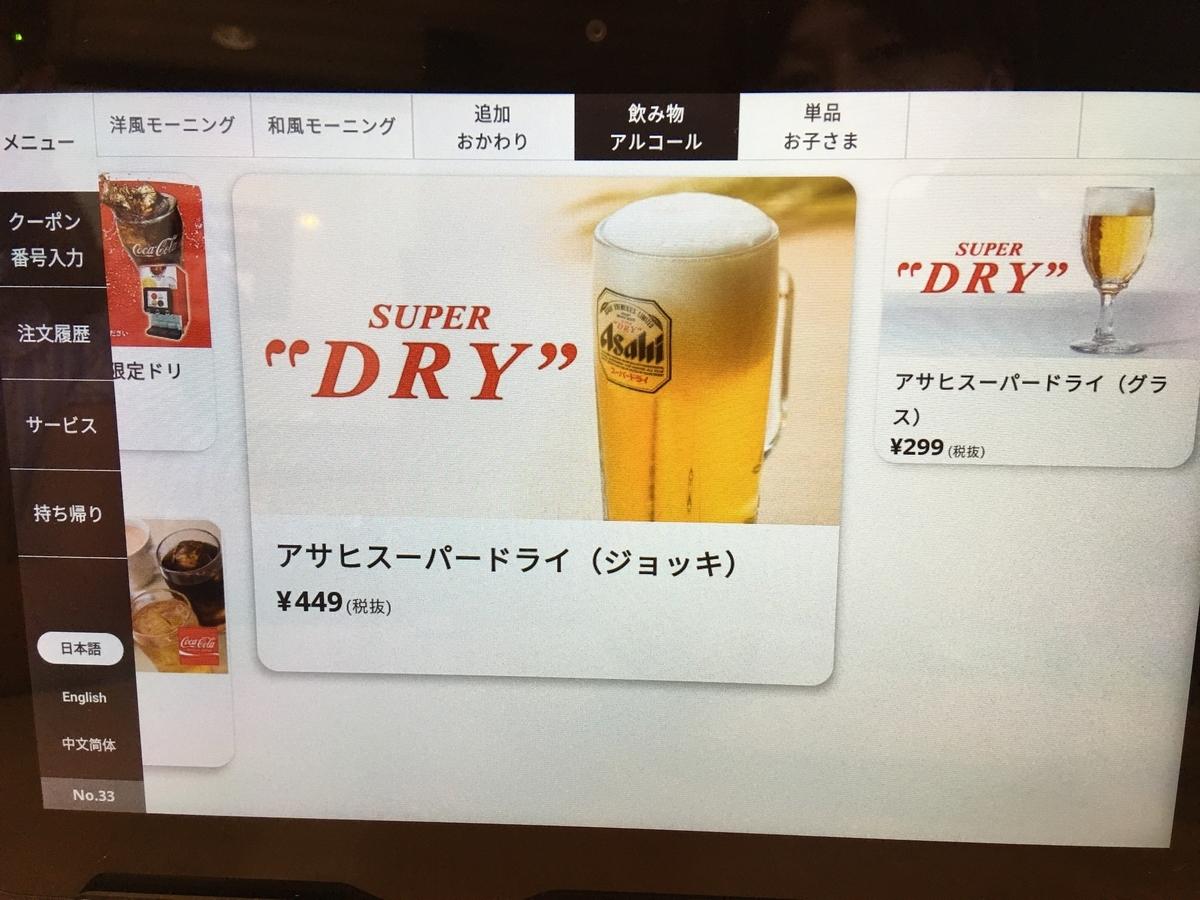 ガストのアルコールメニュー