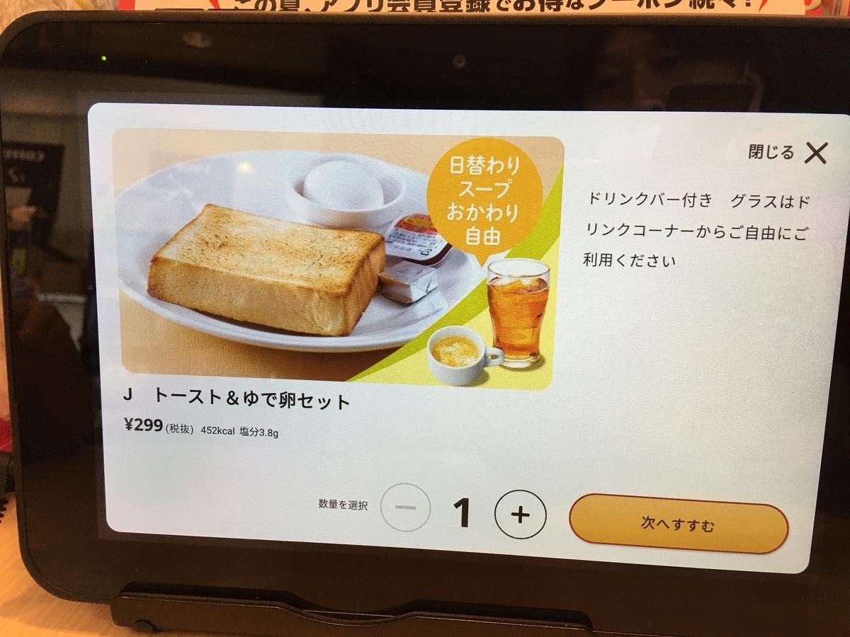 ガスト朝食モーニング299円