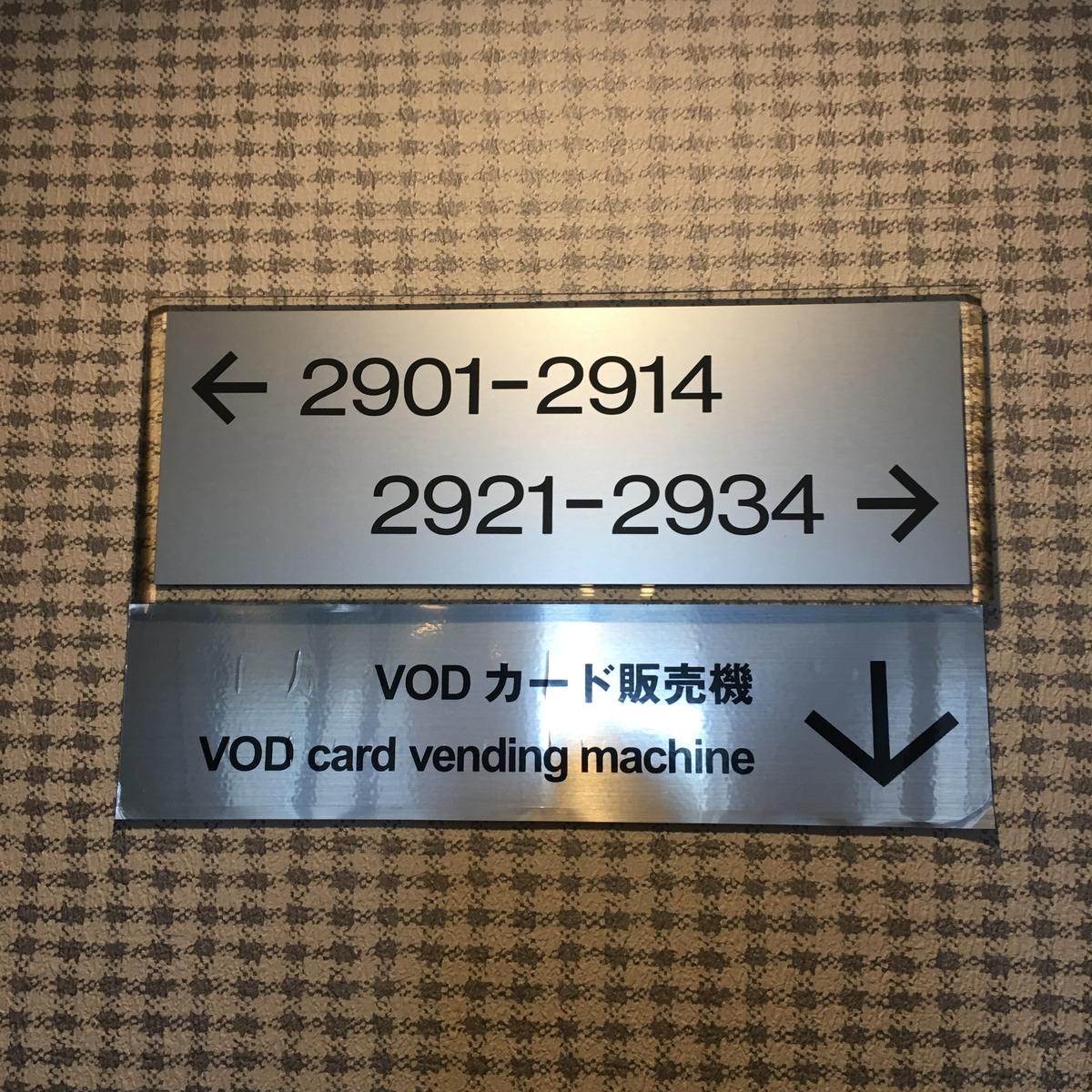 アパ リゾート東京ベイ幕張 ツインルーム