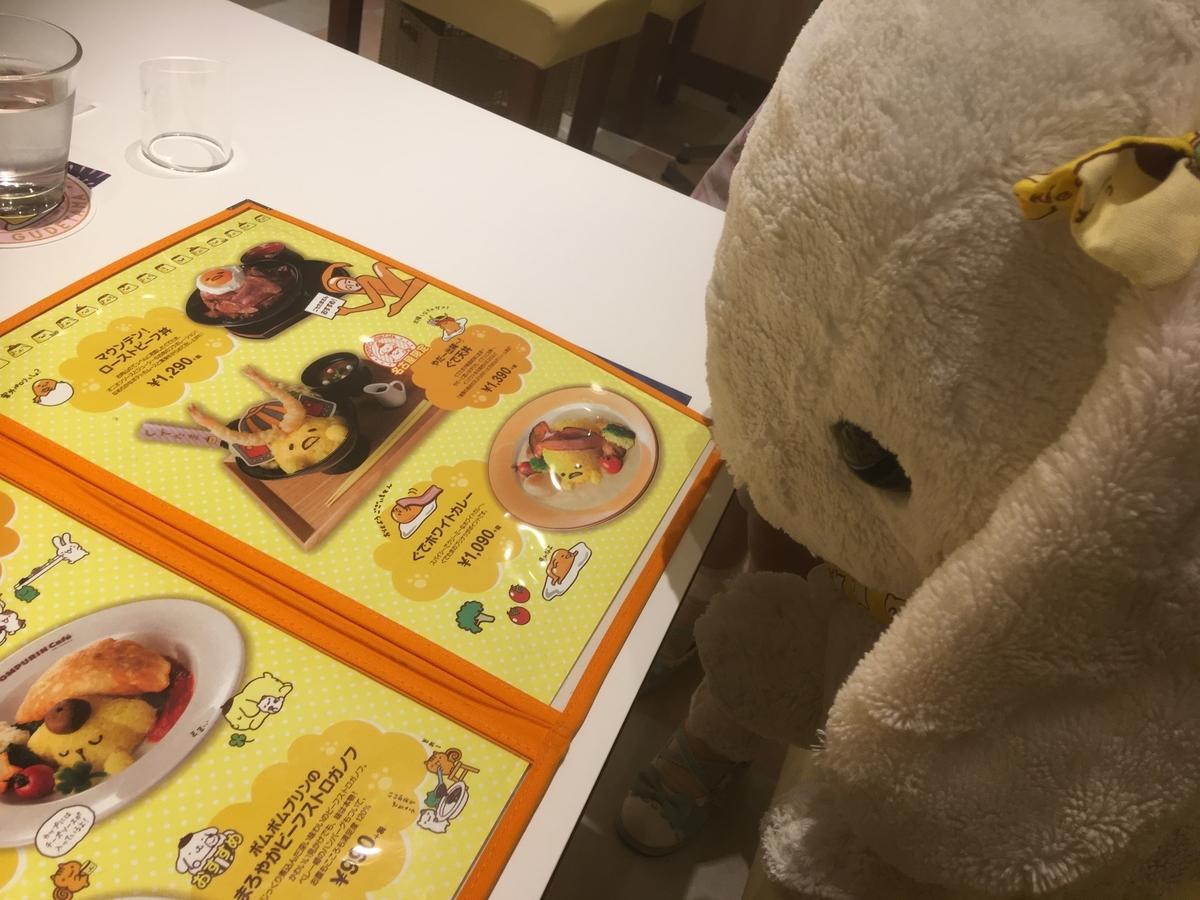 ポムポムプリンカフェ 名古屋店 メニュー