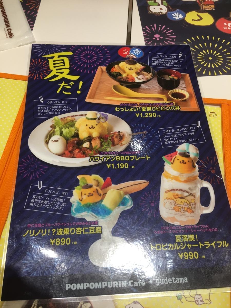 ポムポムプリンカフェ 名古屋店限定メニュー