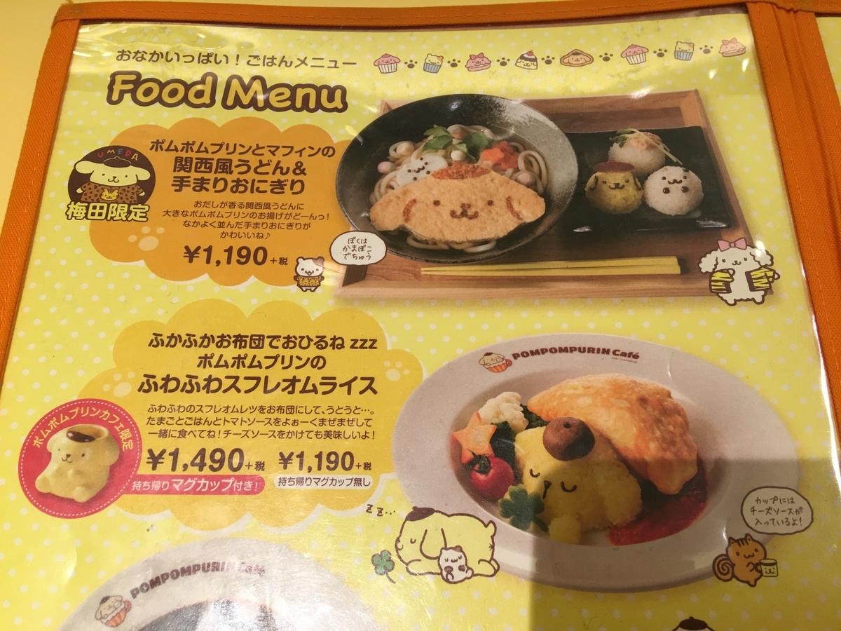 ポムポムプリンカフェ 梅田店 限定メニュー
