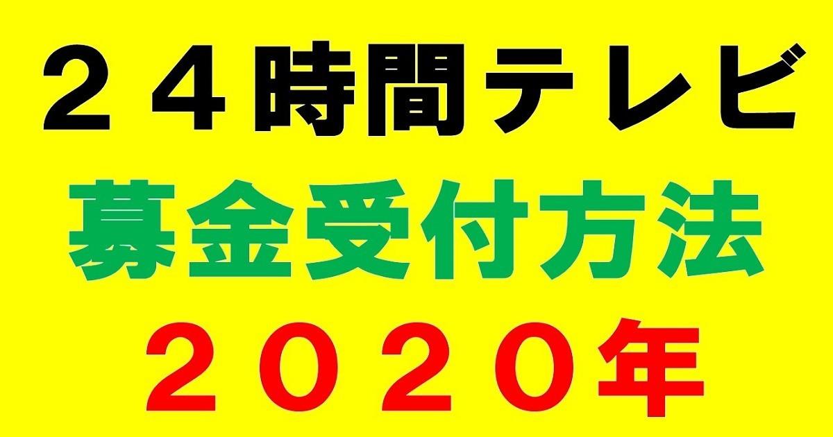 2020年24時間テレビ43 募金方法募金場所