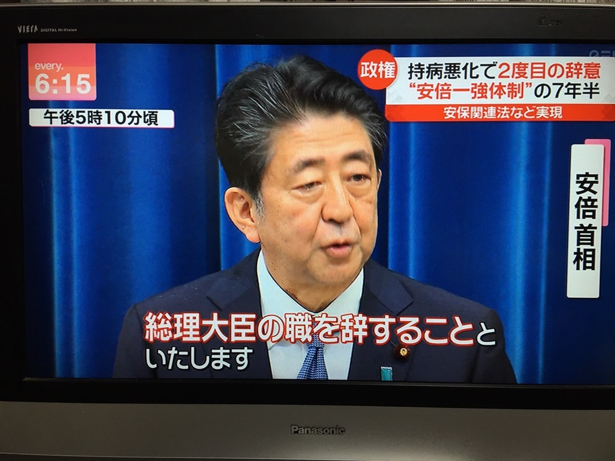 安倍晋三前首相!事情聴取へ「桜を見る会」政治資金規正法違反容疑
