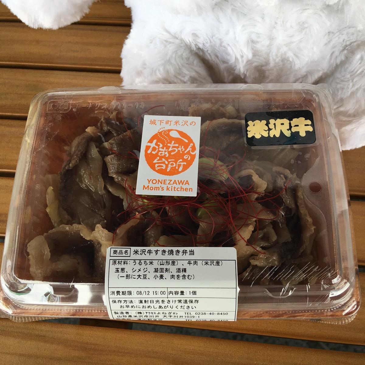 米沢牛弁当