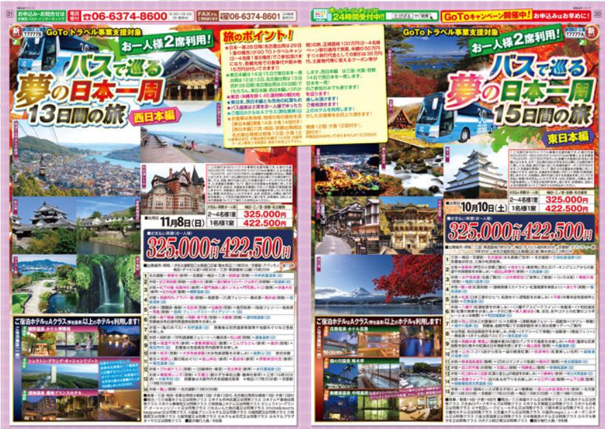 日本一周28日間の旅!26泊28日バスツアー