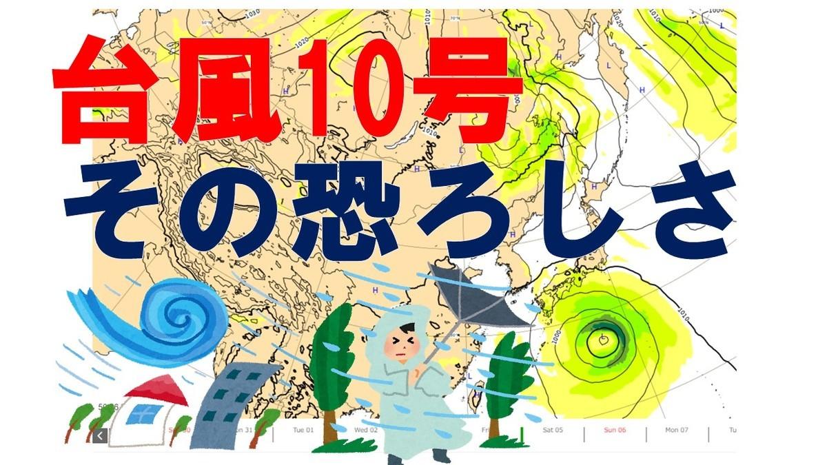 台風10号被害状況