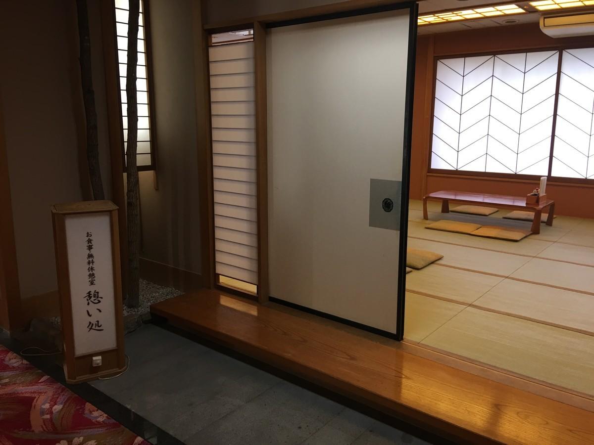 ニュー八景園 無料休憩所メニュー