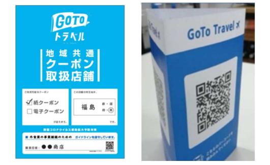 GoTo地域クーポン10月1日開始!東京除外