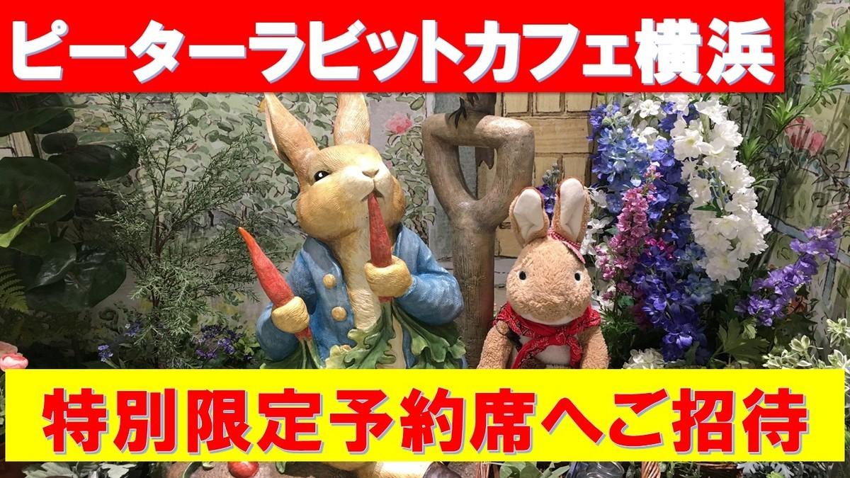 ピーターラビットカフェ横浜ハンマーヘッド店