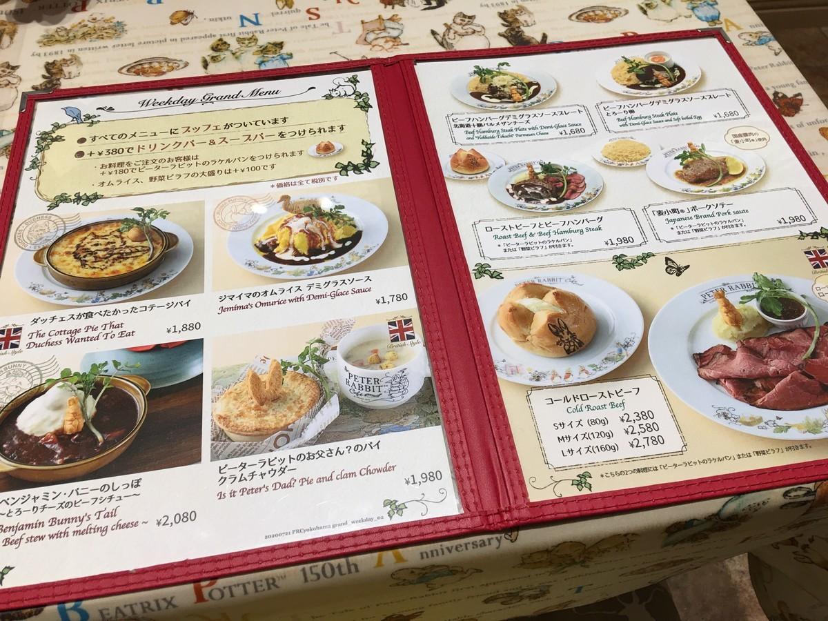 ピーターラビットカフェ横浜ハンマーヘッド店メニュー