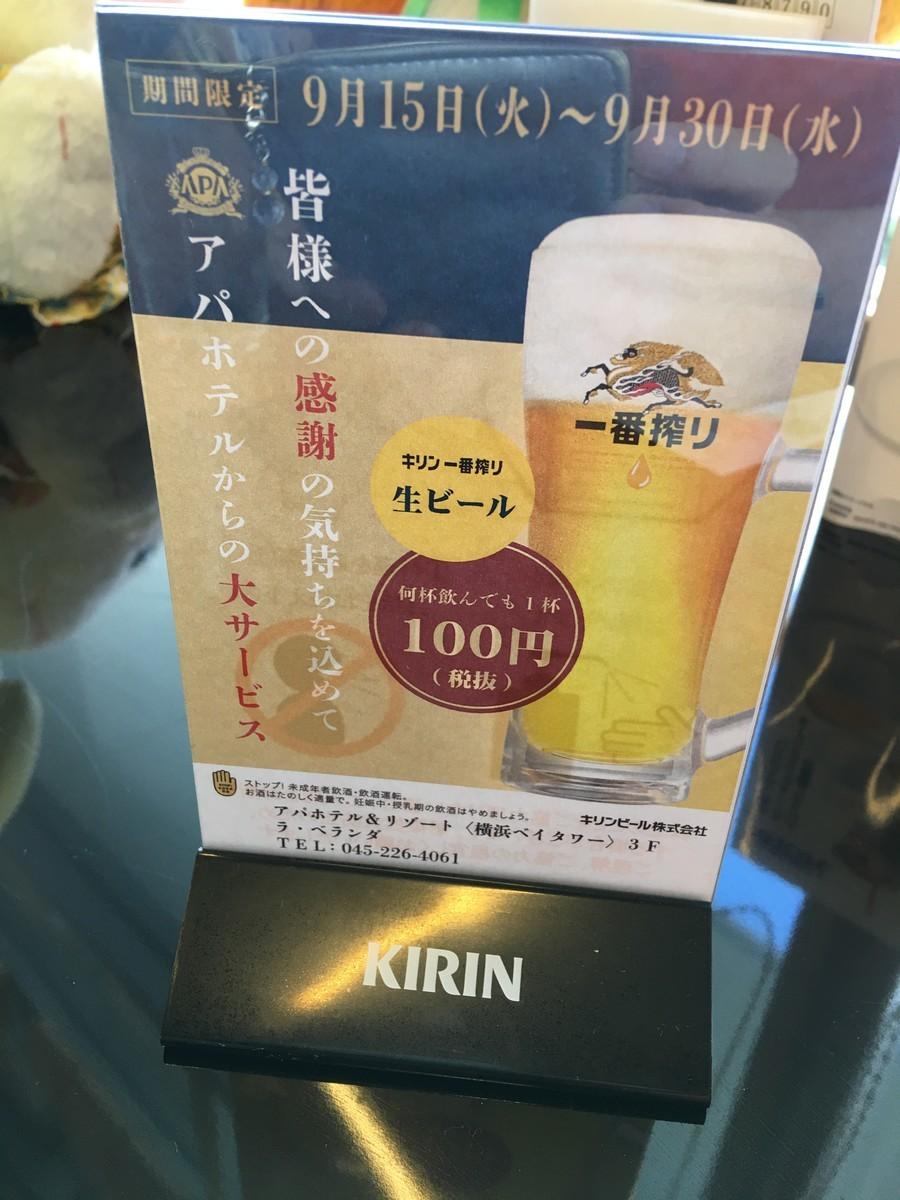 生ビール何杯飲んでも1杯100円