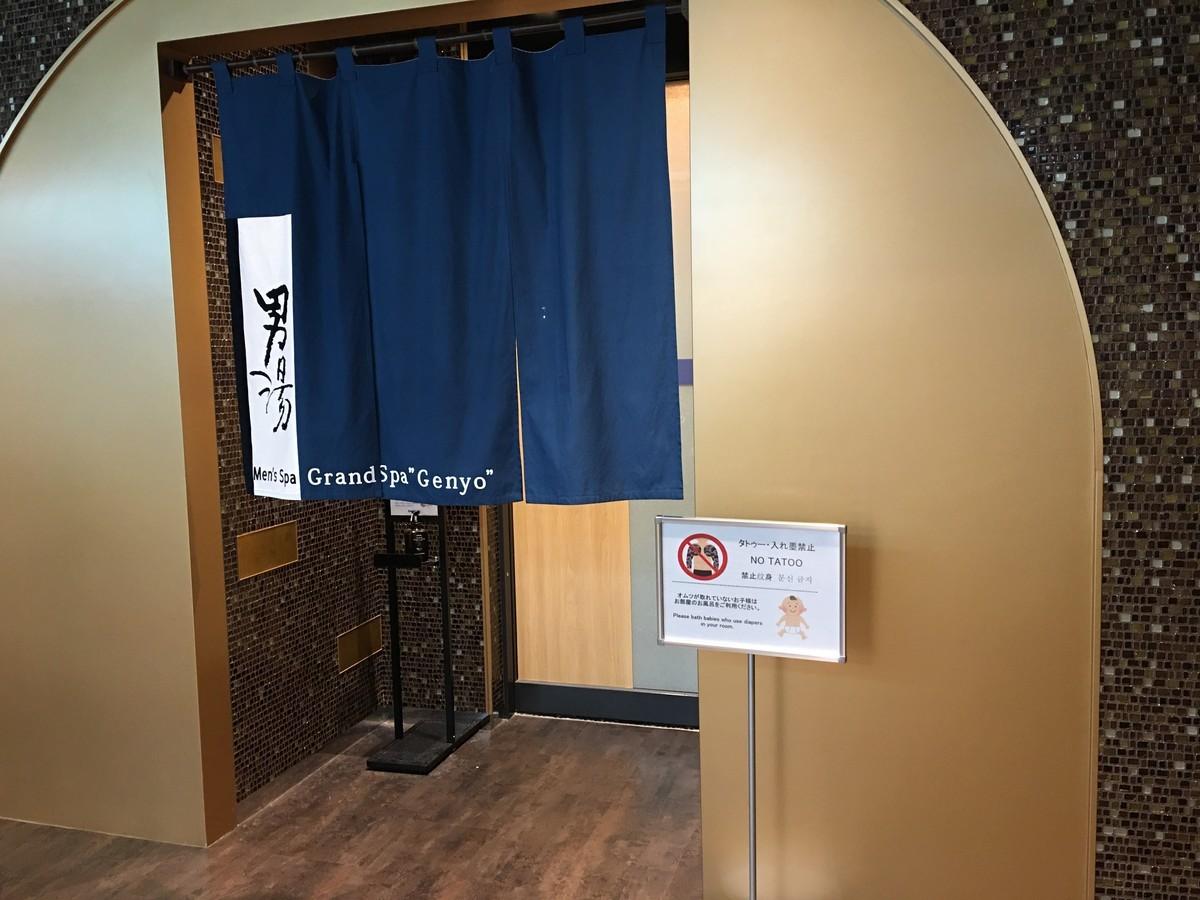 アパリゾート横浜大浴場露天風呂もあります
